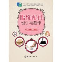 【二手旧书9成新】《服饰配件设计与制作》-冯素杰、邓鹏举-9787122236753 化学工业出版社