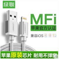 绿联苹果数据线iPhone6手机mfi认证ipad5s六6s7Plus充电器2米加长