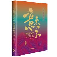 意� 方 3 中英�p�Z � 方元素 平面�O�作品合集 Orient Sense 3