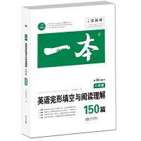 英语完形填空与阅读理解150篇 八年级 第10次修订 开心教育一本 (全国著名英语命题研究专家,英语教学研究优秀教师联