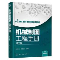 机械制图工程手册 第二版 机械工程图画法识读方法详解 零件标准结构 图样管理知识 机械制造技术基础 工程制图教材书籍