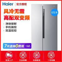 Haier/海尔 BCD-572WDENU1 572升对开门冰箱 手机操控 风冷无霜冰箱 一级能效