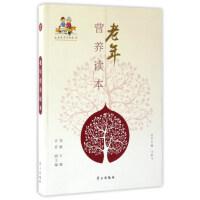 【正版二手书9成新左右】老年营养读本/金色年华读本 刘娅,王胜今 学习出版社