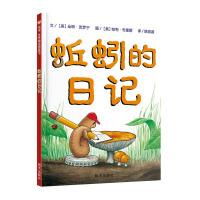 蚯蚓的日记儿童绘本6-8岁小学一年级国外获奖儿童图书5-7硬皮幼儿绘本阅读二年级亲子读物2-3-4岁故事书落叶跳舞非拼