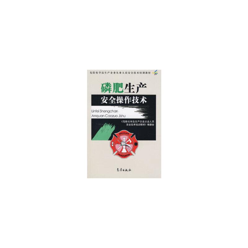 磷肥生产安全操作技术 《危险化学品生产企业从业人员安全技术培训教材》编委 9787502941277