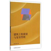【包邮】建筑工程质量与安全管理 陈忠,廖艳 9787040434682 高等教育出版社教材系列