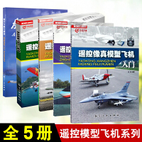 【全5册】遥控喷气模型飞机入门 遥控模型直升机入门 航空与航空模型 遥控像真模型飞机入门 遥控模型飞机入门新编书籍