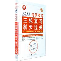 长喜英语.2013考研英语三轮复习80天过关(三分册)