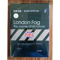 封面有磨痕-伦敦迷雾:英国财富世界之旅 谢普 9787514351965 现代出版社
