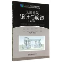 民用建筑设计与构造(第2版十二五职业教育***规划教材)