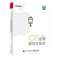 iOS应用逆向与安全 ios应用逆向工程分析技术教程书籍 ios9 ios10操作系统编程测试 ios组件框架构开发应