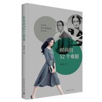 【正版二手书9成新左右】时尚的52个难题 黑玛亚 9787515347196