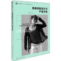 【旧书二手书8成新】男装结构设计与产品开发 张繁荣 中国纺织出版社 9787518001