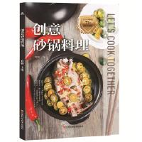 [二手旧书9成新],创意砂锅料理,郑颖,9787539060903,江西科学技术出版社