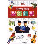 小学生实用英汉词典