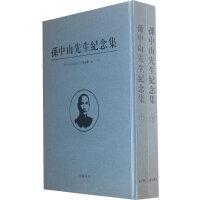 孙中山先生纪念集(宣纸线装、全二册)