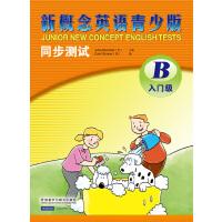 新概念英语青少版同步测试入门级B(配CD)