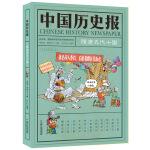 中国历史报・隋唐五代十国