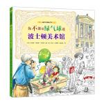 儿童艺术启蒙无字书:你不能带绿气球进波士顿美术馆