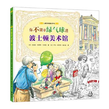 儿童艺术启蒙无字书:你不能带绿气球进波士顿美术馆 入选纽约公共图书馆每个人必读的100种图书。两条动静交织故事线,三座*艺术馆,40多件经典藏品,50多座经典建筑,70多位历史名人……艺术普及达人顾爷划重点讲解,YouTube教育博主推荐的儿童心