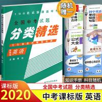 赠一 2020版 全国中考试题分类精选英语 课标版 100套试题迎战2020中考 辽宁大学出版社 中考英语 分类精选