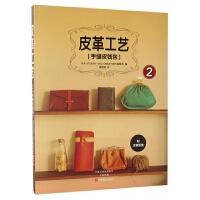 皮革工艺(vol.2手缝皮钱包)