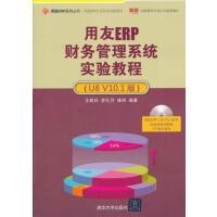 【旧书二手书8成新】用友ERP财务管理系统实验教程 U8 V10 1版 王新玲 清华大学9787302322344