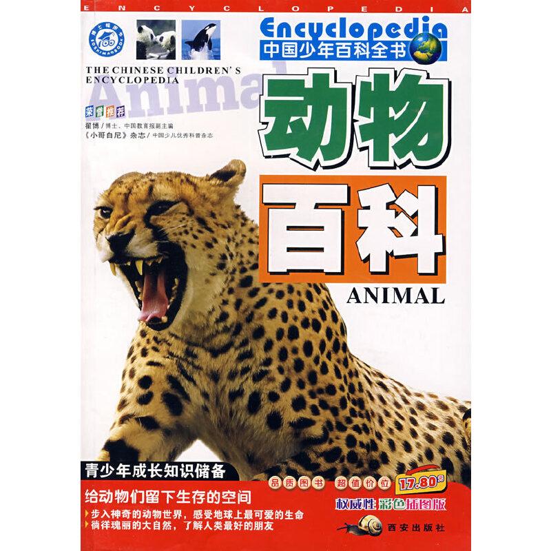 中国少年百科全书:动物百科