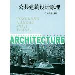 公共建筑设计原理