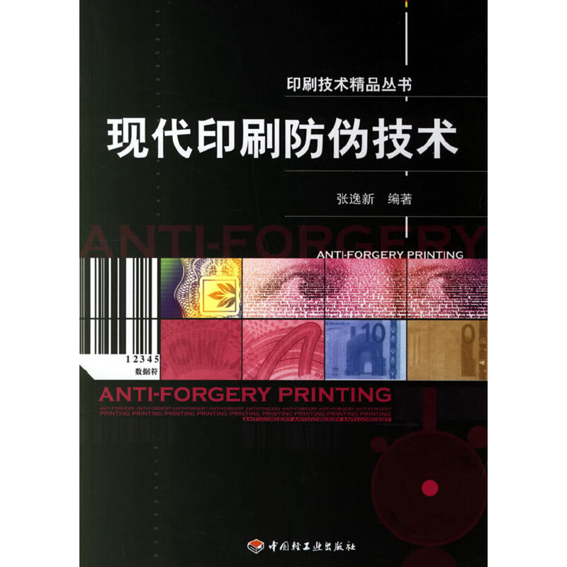 现代印刷防伪技术——印刷技术精品丛书