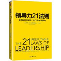 领导力21法则  追随这些法则人们就会追随你 约翰C麦克斯维尔博士40余年力作 企业管理 市场营销书籍畅销书排行榜