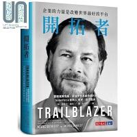 开拓者 企业的力量是改变世界最好的平台 TRAILBLAZER 港台原版 Marc Benioff 天下文化 企业管理