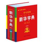 学生实用新华字典(第5版)红皮