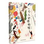 一个人的博物馆 : 留美插画家的成长之旅(恭喜Lisk Feng 丰风获得2019年美国福布斯艺术精英榜)