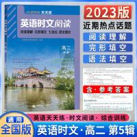 2022英语时文阅读高二年级第3辑 点津英语天天练高中英语阅读理解完形填空七选五语法填空高二上下册高考英语测试题训练