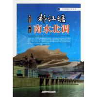 从都江堰到南水北调/中华科技传奇丛书