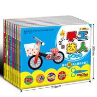 儿童diy制作3-4-5-6-7岁宝宝趣味立体恐龙飞机手工折纸书全套8册