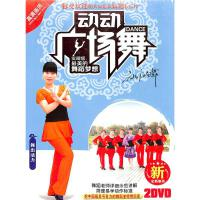 动动广场舞-舞出活力(双碟装)DVD( 货号:7888702059187)