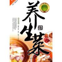 【二手书8成新】现代家庭养生菜 杨曦 华夏出版社