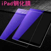 ipad钢化膜2018新款ipad高清air2/3抗蓝光超薄mini2/3/4/5贴膜11寸pro9