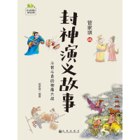 封神演义故事(电子书)