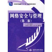 """网络安全与管理 (第二版)(普通高等教育""""十一五""""国家级规划教材)"""