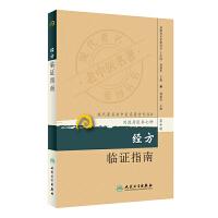 �F代著名老中�t名著重刊���(第十�)・�方�R�C指南