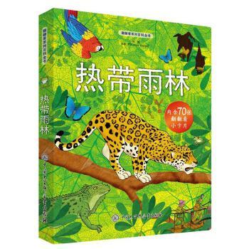 翻翻看系列百科全书—热带雨林 《哈利波特》出版商英国BLOOMSBURY出版社出版,一本妙不可言的热带雨林探索之书