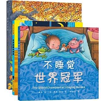幾米睡前故事绘本 不睡觉世界冠军(套装全三册) 绘本作家幾米(几米)联手国际知名童书作家打造的睡前故事系列,陪孩子在自由畅想中入睡,帮孩子化解白天的烦恼,让孩子再也不怕黑,鼓励孩子快乐长大。《纽约时报》推荐、悠贝100册中国优秀图画书。爱心树童书