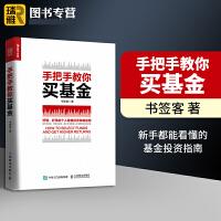 手把手教你买基金 投资 定投 指数基金理财 新手都能看懂的基金投资指南书籍 金融投资书籍
