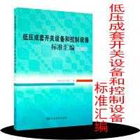 低压成套开关设备和控制设备标准汇编(第2版) 9787506682671 中国标准出版社