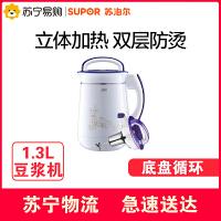 【苏宁易购】SUPOR/苏泊尔DJ13B-W22E全自动精磨多功能 家用豆浆机
