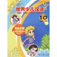 世界少儿汉语・活动手册(第10册) 商务印书馆