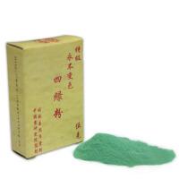 传统国画颜料5克盒装国画颜料特级四绿国画颜料
